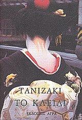 J-Tanizaki